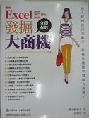 【書寶二手書T1/電腦_J9B】使用Excel中發掘大商機(附光碟)_間久保恭子