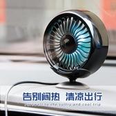 車用風扇汽車空調出風口車用風扇創意汽車多功能電扇usb介面車用小電風扇