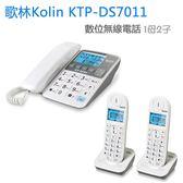KOLIN 歌林 1.8GHz 數位無線親子機 KTP-DS7011 大字鍵機種 (1母2子) 買就送1對2轉接頭
