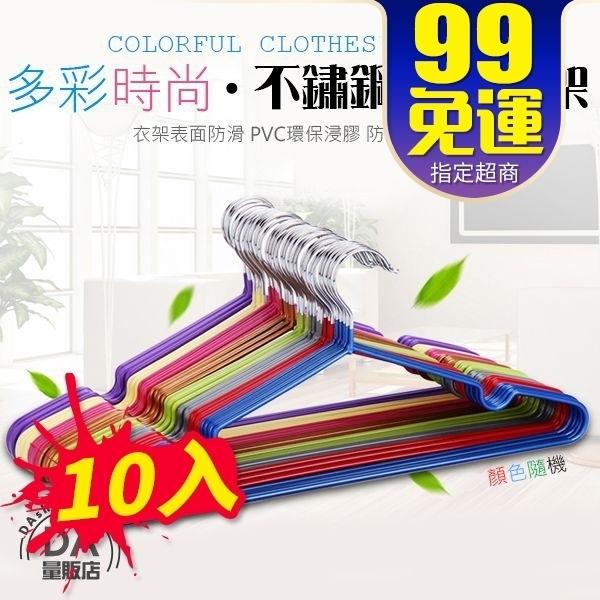 衣架 不鏽鋼衣架 [10入] 浸塑衣架 彩色衣架 顏色隨機 雙凹槽 防滑 乾濕兩用 曬衣架 晾衣架 隨機