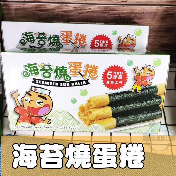 小當家 海苔燒蛋捲 (6入/盒) | OS小舖