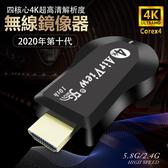 【第十代4K四核心】AirView 10th雙頻5G全自動無線影音電視棒(送4大好禮)
