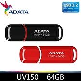 【免運費+贈收納盒】ADATA 威剛 64GB 隨身碟 64G UV150 USB3.2 Gen1 USB 隨身碟X1 【開學特販三天】