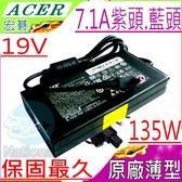 ACER 充電器(原廠/薄型)-宏碁 19V,7.1A,135W,V5-591G,V5-592G,T5000-73CF,VX5-591G,VX 15,PA-1151-03