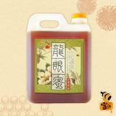 【蜜匠】純正龍眼蜂蜜 (1800g/ 瓶)