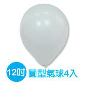 珠友 BI-03017 台灣製- 12吋圓型氣球/小包裝