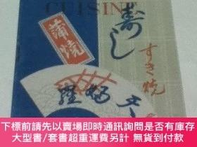 二手書博民逛書店英文)日本の料理罕見Notes on Japanese cuisineY449231 Senkichiro K