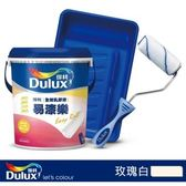 Dulux 得利 易漆樂 Easy Roll 乳膠漆組合包 玫瑰白 1G