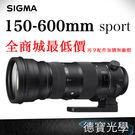 SIGMA 150-600mm f5-6.3 DG OS HSM Sport 恆伸公司貨 下殺超低優惠