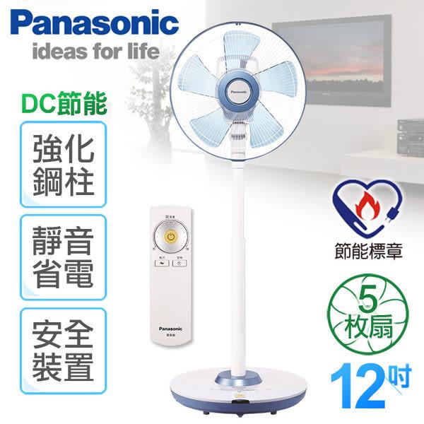 新5枚扇葉【國際牌Panasonic】12吋DC靜音遙控節能扇  F-L12CMD