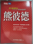 【書寶二手書T2/傳記_HHU】偉大經濟學家熊彼德_施建生