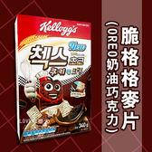 韓國 家樂氏 Kellogg's 脆格格麥片(OREO奶油巧克力) 340g麥片【(即期品 賞味期限9/22可接受再下單)】