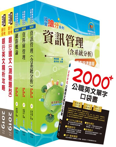 【鼎文公職】2H176-108年土地銀行(資訊安全人員)套書(不含資訊安全管理)