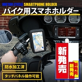 nex 125 Address V125G FNX Swish Racing S jet新名流手機架手機導航機車手機支架