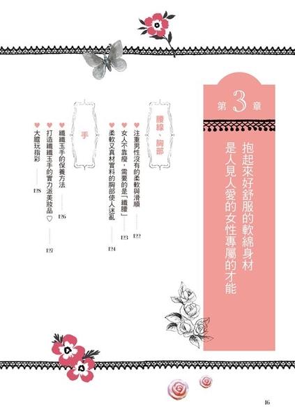 (二手書)妳怎麼又變可愛了?:日本暢銷美妝書女神!引人注目秘訣大公開!