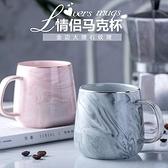 馬克杯 ins男女情侶創意喝水杯陶瓷家用杯子牛奶杯馬克杯咖啡杯帶蓋茶杯 雙11全館優惠特價~