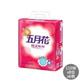 【五月花】輕柔抽取式衛生紙110抽x8包x6袋