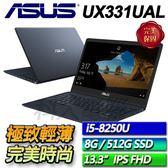 【ASUS華碩】【夜貓專案】UX331UAL-0021C8250U 深海藍 ◢13.3吋FullHD高效能極輕薄筆電 ◣