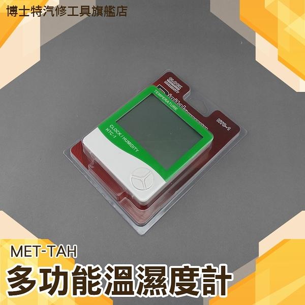 【智能液晶溫溼度計】迷你型攜帶式溫溼度計 液晶濕度計 時間日期功能 博士特汽修
