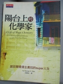 【書寶二手書T6/科學_IAG】陽台上的化學家_奧拉