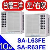 SANLUX台灣三洋【SA-L63FE/SA-R63FE】窗型冷氣