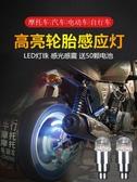 摩托車氣門嘴燈鬼火改裝配件踏板電動車裝飾品七彩燈警示爆閃光燈