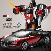 限時8折秒殺變形遙控汽車金剛蘭博基尼男童賽車充電動機器人兒童玩具男孩交換禮物