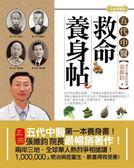 (二手書)五代中醫救命養身帖【白金典藏版】:50篇自然食療手札