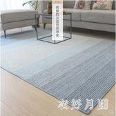 藍條紋漸變客廳臥室床邊沙發茶幾簡約現代地毯 QW6379【衣好月圓】