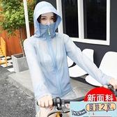 防曬衣女夏裝新款透氣防曬服韓版大碼防紫外線超薄長袖外套衫 【風鈴之家】