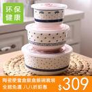 微波爐碗三件套帶蓋密封面碗保鮮碗陶瓷泡面碗便當盒飯盒飯碗套裝 尾牙交換禮物