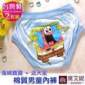 兒童內褲 男童內褲二枚組 (派大星+海綿寶寶款) 台灣製 no.8161-席艾妮shianey