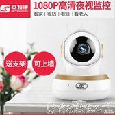 監視器無線監控攝像頭家用室內手機wifi室外遠程網絡夜視監控器高清套裝 【四月上新】