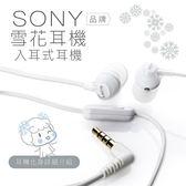 SONY 雪花耳機 入耳式 線控麥克風【保固一年】