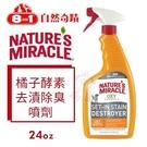 *WANG*8in1自然奇蹟 橘子酵素去漬除臭噴劑24oz·環境清潔 除臭·犬用