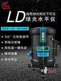 水平儀 綠光水平儀激光2線3線五線平水儀高精度紅外線自動打線投線水準儀T