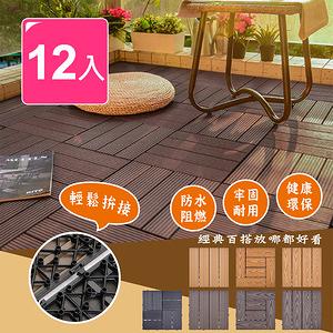 【Meric Garden】環保防水防腐拼接塑木地板12入/組(七款)直條紋仿實木深棕色