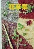 二手書博民逛書店 《花草集》 R2Y ISBN:9573099667│周君怡,林茂榮