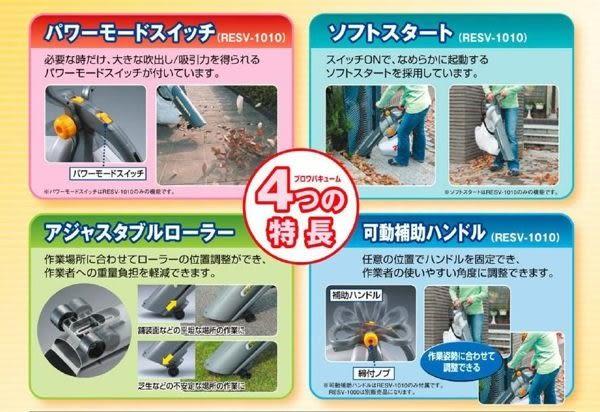 { 家事達 } 日本品牌RYOBI~1000型 手持式 大口徑 電動 吹風機.吹葉機+袋子*1  特價