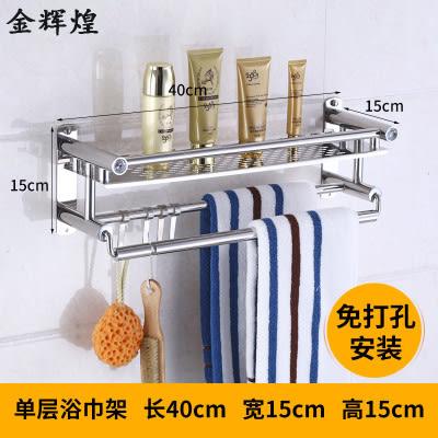 衛生間毛巾架不鏽鋼免打孔浴室置物架2層3壁掛三層廁所衛浴洗手間 最後一天85折