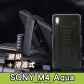 E68精品館 三防鎧甲 手機殼 SONY M4 Aqua 支架滑蓋 腰掛保護套 矽膠軟殼 PC硬殼 防震防摔 E2363