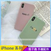 卡通英文殼 iPhone XS Max XR iPhone i7 i8 i6 i6s plus 手機殼 手機套 全包邊素殼 霧面軟殼 防摔殼