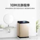 洗衣機 8KG公斤大容量家用節能波輪洗衣機全自動 每日下殺NMS