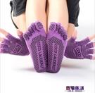 五指襪 女子棉套裝瑜伽用品襪子手套專業防滑運動露五指全棉四季瑜珈襪  降價兩天