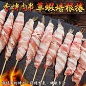【海肉管家】 草蝦培根捲10串(450g±10%/10串)