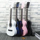 吉他 30/34/36寸民謠初學吉他新手木吉他古典吉他成人兒童旅行 莎瓦迪卡