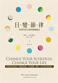 日變節律:阿育吠陀生理時鐘健康法