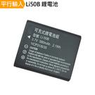 Li50B-副廠-相機專用鋰電池(兼容NP-150)*(平行輸入)-買一送一