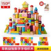 兒童益智積木玩具進口櫸木積木1-2-3-6周歲男女孩寶寶玩具·樂享生活館