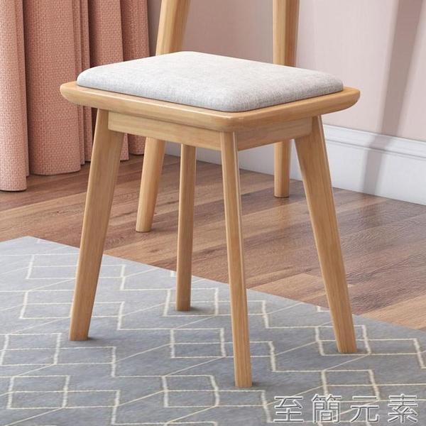化妝椅 北歐實木梳妝台凳子簡約原木餐凳現代時尚布藝臥室女生軟包化妝凳WD 至簡元素
